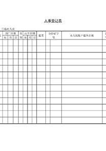 公司人事登记表