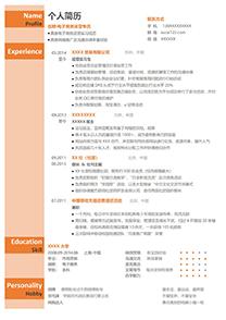 橘色电子商务运营专员简历模板