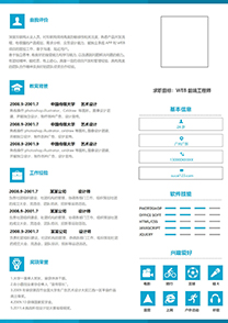 蓝色清新Web前端工程师简历模板