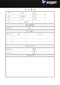 经理助理带封面空白表格简历模板