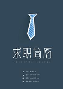 创意领带助理简历封面模板