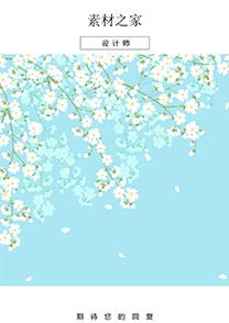 清新花朵设计简历封面模板