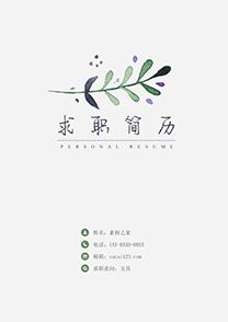 小清新叶子文员简历封面模板