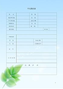 清新綠色底紋研究生表格簡歷模板