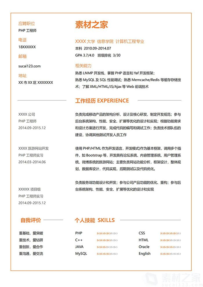 橘色系PHP工程师简历模板