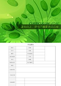 绿色清新编辑通用表格简历模板
