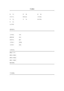 个人求职简历大学实习空白表格简历模板