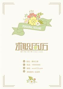 清新花卉化妆师通用简历封面模板