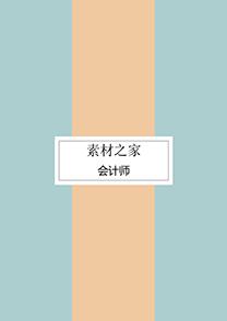 双色拼接会计师简历封面模板