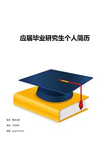 應屆畢業研究生個人簡歷封面模板