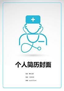 蓝色医学生求职简历封面模板