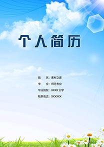 蓝天白云教师通用简历封面模板