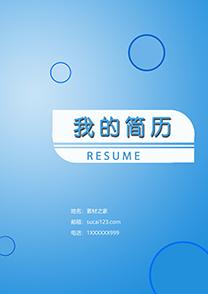 蓝色泡泡文员通用简历封面模板