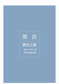 简约清新摄影师简历封面模板