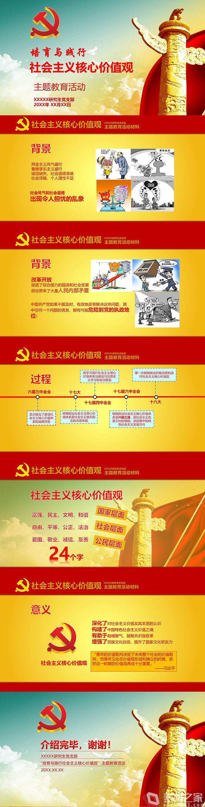 大学研究生党支部主题教育活动PPT模板
