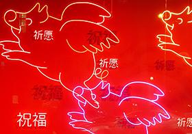 红色飞猪祈愿祝福高清图