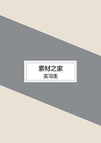 灰色简约大学实习生简历封面模板
