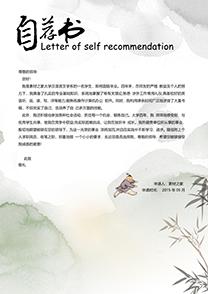 中国风水墨画文员自荐信模板