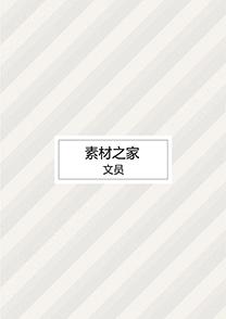 小清新文员简历封面模板