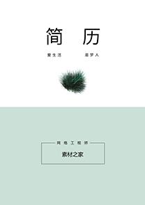 清新网络工程师简历封面模板