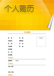 黄色成套化妆师表格简历模板