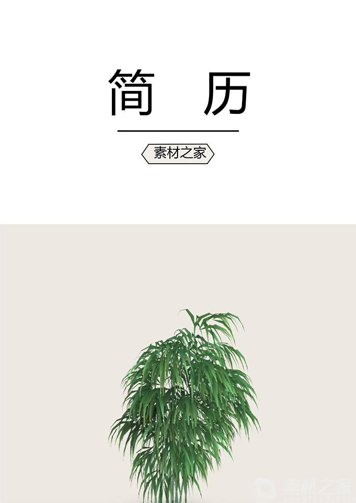 清新绿植化妆师简历封面模板