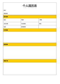 黄色业务员表格简历模板