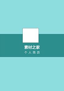 清新青色程序员简历封面模板