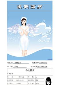 白衣天使护士成套表格简历模板