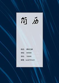 大气计算机系简历封面模板