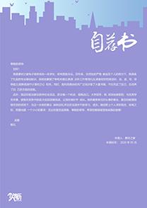 紫色电子商务自荐书模板