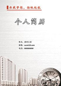 城市创意建筑工程师简历封面模板