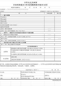 企业所得税预缴纳税申报表