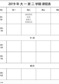 大學生學期課程表