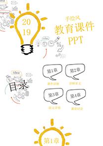 手绘风教育课件PPT模板