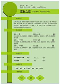 清新绿色助理求职简历模板