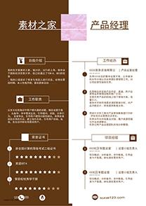 棕色产品运营经理简历模板