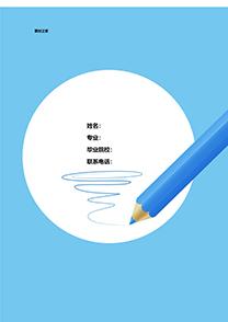 蓝色纯色编辑简历封面模板