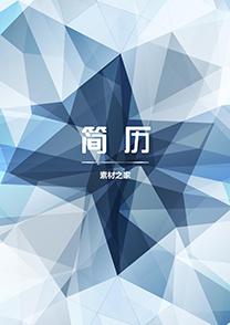 蓝色炫酷网络推广简历封面模板
