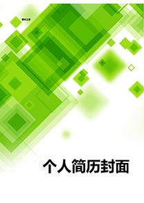 绿色渐变网络推广简历封面模板