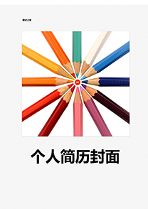 彩色铅笔自媒体简历封面模板