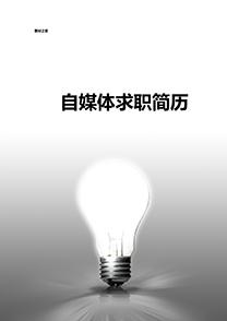 灰黑灯泡自媒体简历封面模板