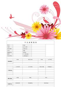 清新菊花web前端表格简历模板