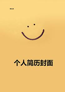 黃色笑臉研究生通用簡歷封面模板