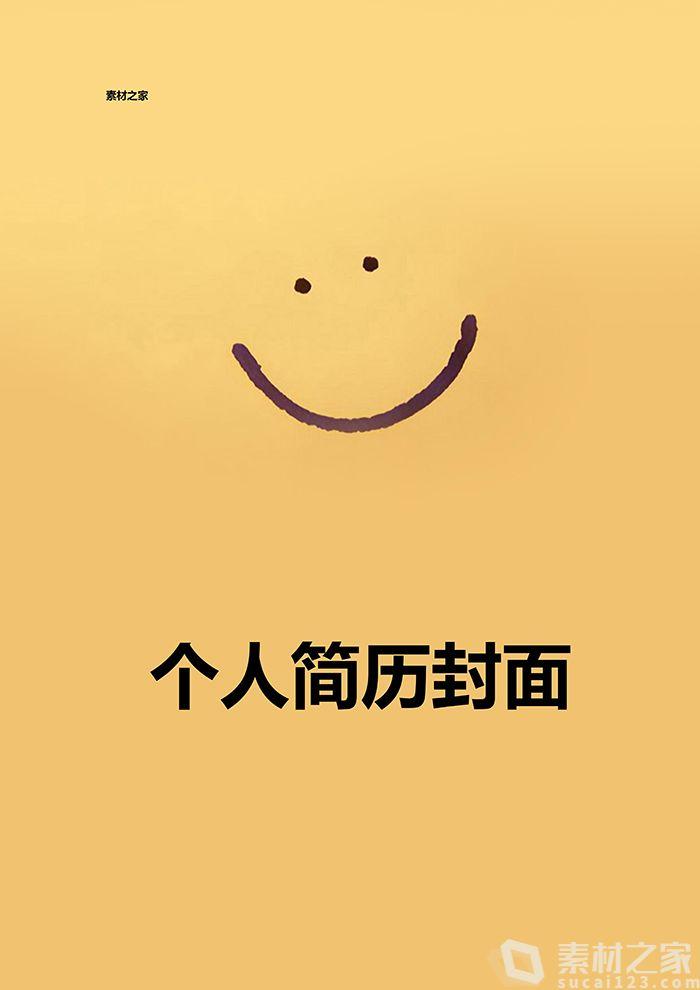 黄色笑脸研究生通用简历封面模板