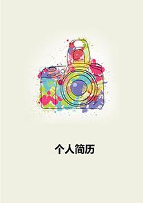 创意彩色相机摄影师简历封面模板