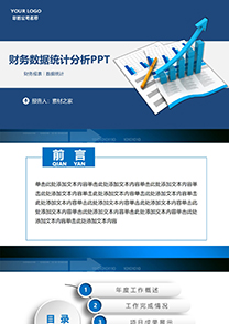 公司财务数据统计分析PPT模板