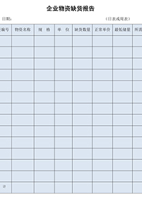 企業物質缺貨報告表模板
