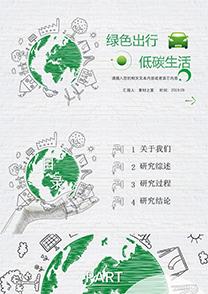 綠色出行低碳生活PPT模板