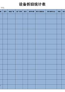 企业设备折旧统计表模板
